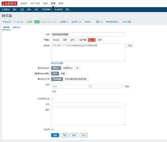 zabbix3.2监控网络出入流量报警预览图