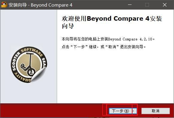 Beyond Compare 4.x(含4.3.3)专业版破解预览图